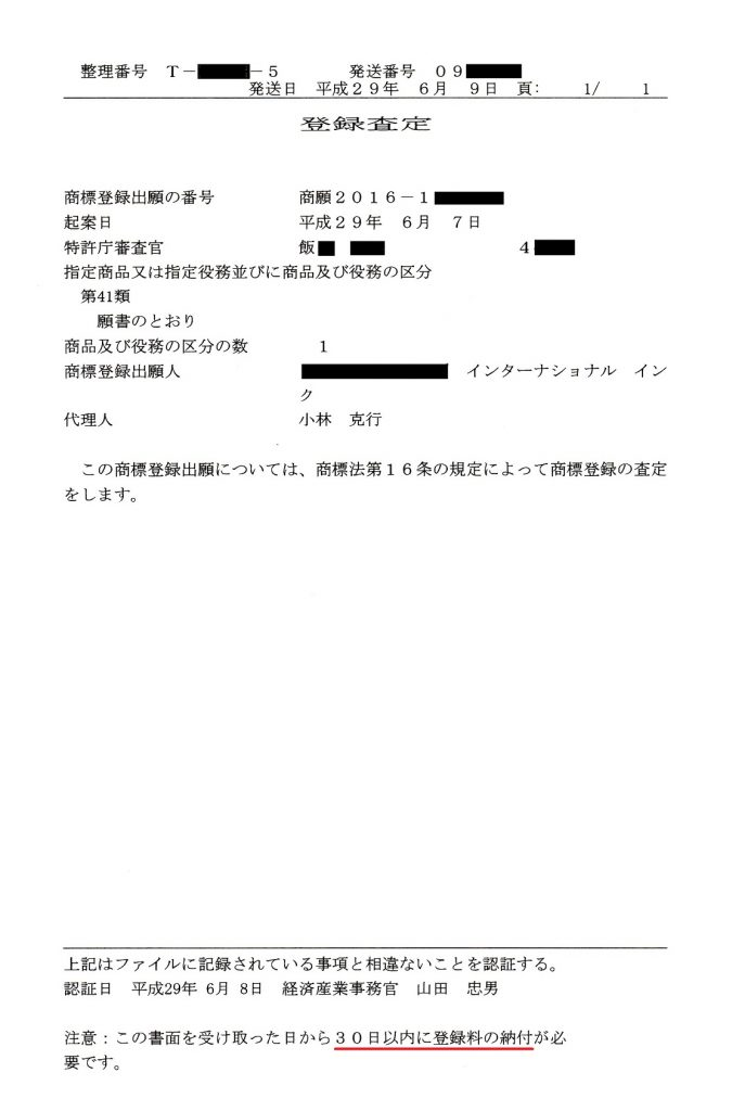 登録査定例